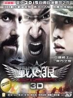 [中] 戰狼 3D (Wolf Warriors 3D) (2015) <2D + 快門3D>[台版]