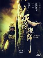 [中] 天將雄師 3D (Dragon Blade 3D) (2015) <2D + 快門3D>[台版]