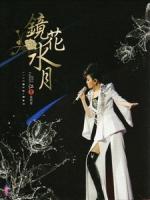 江蕙 - 鏡花水月 2013 演唱會