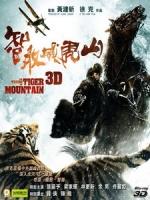 [中] 智取威虎山 3D (Tracks in The Snowy Forest3D) (2014) <2D + 快門3D>[台版]
