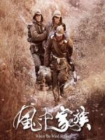 [中] 風中家族 (Where the Wind Settles) (2014)[搶鮮版,不列入贈片優惠]