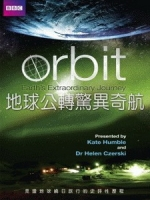 地球公轉驚異奇航 (Orbit - Earth s Extraordinary Journey)[台版]