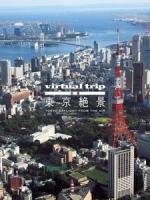 實境之旅 - 空撮 東京絕景 (Virtual Trip - Tokyo Daylight From The Air)