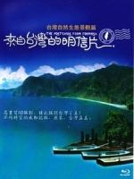 來自台灣的明信片 (The Postcards From Formosa)[台版]