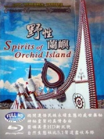 野性蘭嶼 (Spirits of Orchid Island)[台版]