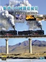 魅惑的中國鐵道風景 (Mei Huo De Zhong Guo Tie Dao Feng Jing)[台版]