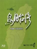 鳥目台灣 (Taiwan From The Air)[台版]