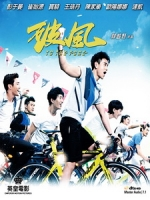 [中] 破風 (To The Fore) (2014)[台版]