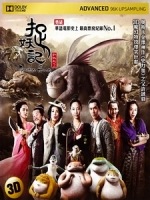 [中] 捉妖記 3D (Monster Hunt 3D) (2015) <2D + 快門3D>[台版]