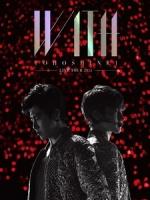 東方神起 - With Live Tour 2015 演唱會 [Disc 1/2]