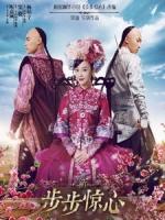 [中] 新步步驚心 (Time To Love) (2015)[搶鮮版,不列入贈片優惠]