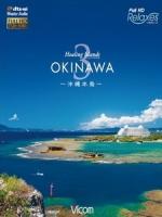 痊癒群島 - 沖繩 3 ~沖縄本島~ (Healing Islands OKINAWA 3 ~沖縄本島~)