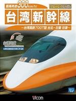 台灣高鐵 台北-左營 (台湾新幹線 ~台湾高鉄700T型 台北-左營 往復~)