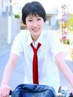 宮本佳林 - かりんは 16歳 寫真