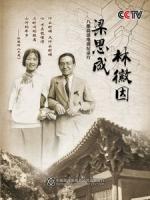 梁思成、林徽因 (Liang and Lin) [Disc 1/2]