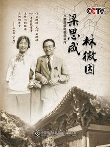 梁思成、林徽因 (Liang and Lin) [Disc 2/2]