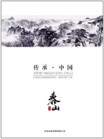 傳承•中國 - 泰山 3D (China Inheriting - Mount Tai 3D) <2D + 快門3D>[台版]