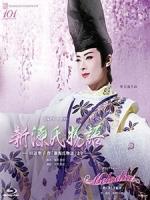 寶塚歌劇團 - 新源氏物語 音樂劇