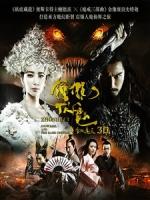[中] 鍾馗伏魔 - 雪妖魔靈 3D (Zhong Kui - Snow Girl and the Dark Crystal 3D) (2015) <2D + 快門3D>[台版]