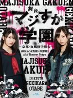 AKB48 - 「マジすか学園」~京都・血風修学旅行 音樂劇 [Disc 2/2]