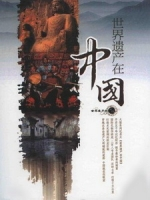 [陸] 世界遺產在中國 (China s World Heritages) (2008) [Disc 2/2]