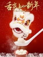 [中] 舌尖上的新年 (A Bite Of China - Celebrating The Chinese New Year) (2016)[搶鮮版,不列入贈片優惠]