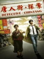 [中] 唐人街探案 (Detective Chinatown) (2015)[搶鮮版,不列入贈片優惠]