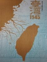 [陸] 台灣 1945 (Taiwan 1945) (2015)