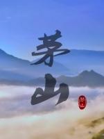 [陸] 茅山 (Maoshan) (2015)