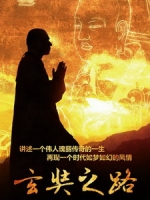 [陸] 玄奘之路 (The Pilgrimage Jourey of Hsuan Tsang) (2011)