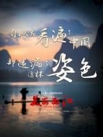 [陸] 美麗西江 (Xijiang River) (2016)