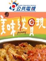 [台] 美味縱貫現 (Yummy Taiwan) (2012) [Disc 1/2][台版]