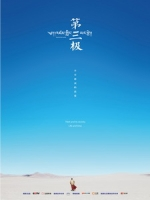 [陸] 第三極 (Roof of the World) (2015)