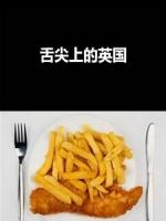 [英] 舌尖上的英國 (Our Food) (2012)