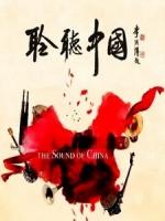 [陸] 聆聽中國 (Ling Ting Zhong Guo) (2016)