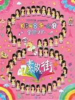 AKB48 - チーム8 全国ツアー ~ 47の素敵な街へ ~ 演唱會 [Disc 2/6]