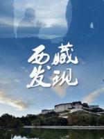 [陸] 西藏發現 (Discovering Sitsa) (2016)