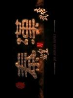 [陸] 從秦始皇到漢武帝 (Qin and Han Empire) (2016)
