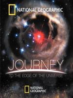 旅行到宇宙邊緣 (Journey to the Edge of the Universe)
