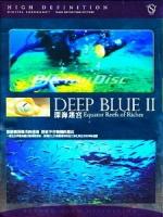 深海迷宮 (Deep Blue II)[台版]