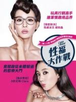 [韓] 性福大作戰 (Casa Amor - Exclusive for Ladies) (2015)[搶鮮版,不列入贈片優惠]