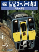 前方展望シリーズ キハ187系 特急スーパーいなば 岡山-鳥取