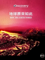 地球原來如此 (How the Earth Works) [Disc 1/2][台版]