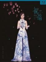 江蕙 - 祝福 2015 演唱會