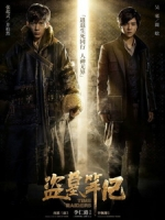 [中] 盜墓筆記 (Time Raiders) (2016)[搶鮮版,不列入贈片優惠]
