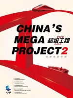 [陸] 超级工程 2 (China s Mega Projects 2) (2016)