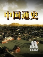 [陸] 中國通史 (General History of China) (2013) [Disc 1/5]