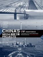 [陸] 超级工程 (China s Mega Projects) (2012)