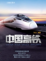 [陸] 中國高鐵 (China High Speed Railway) (2016)