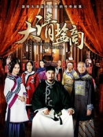 [陸] 大清鹽商 (The Merchants of Qing Dynasty) (2014) [Disc 3/3][台版]